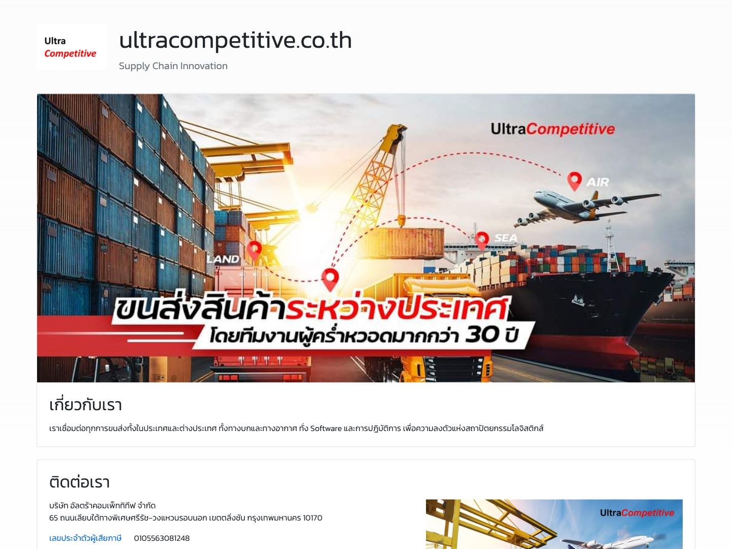 ultracompetitive.co.th