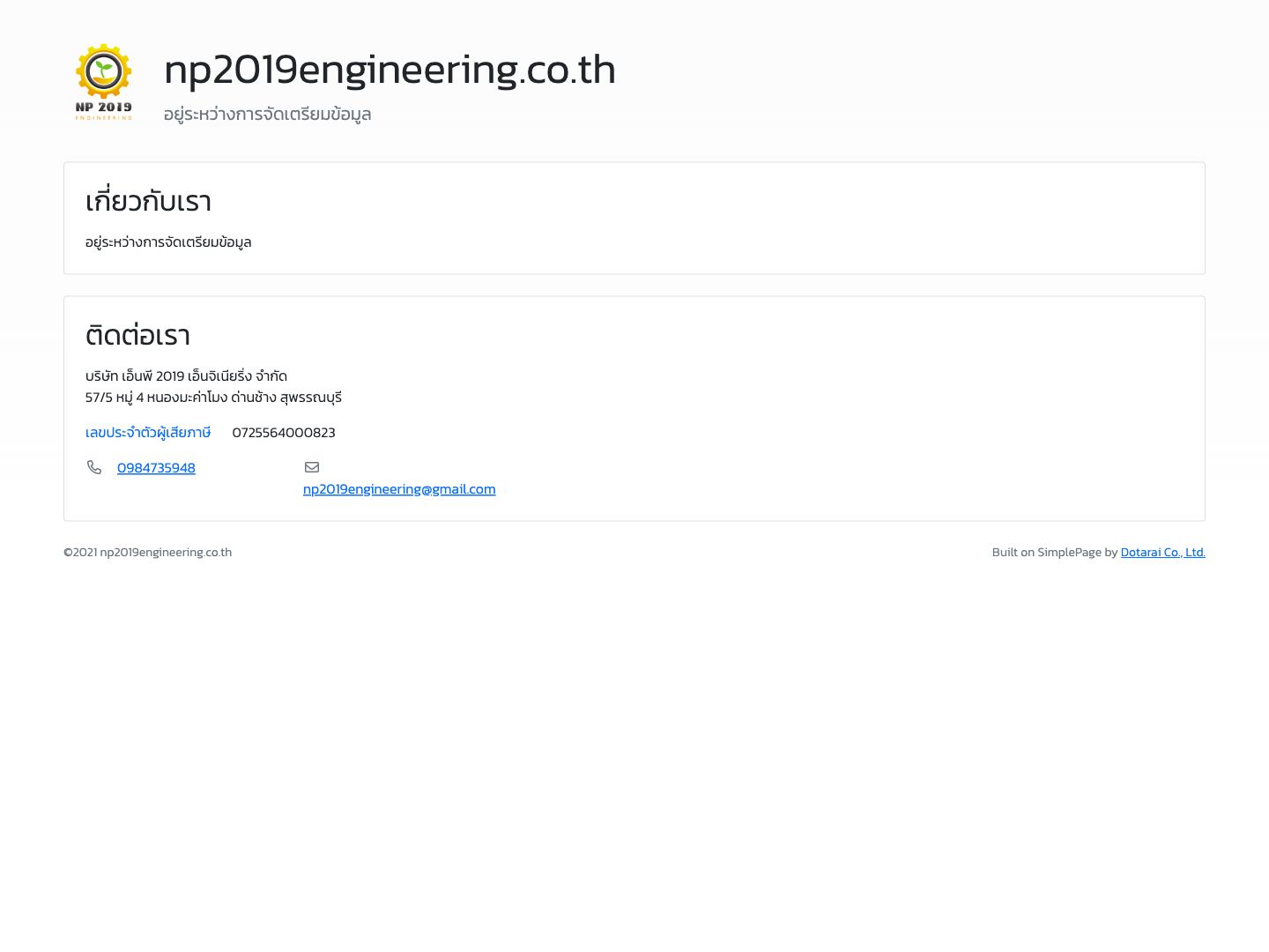 np2019engineering.co.th