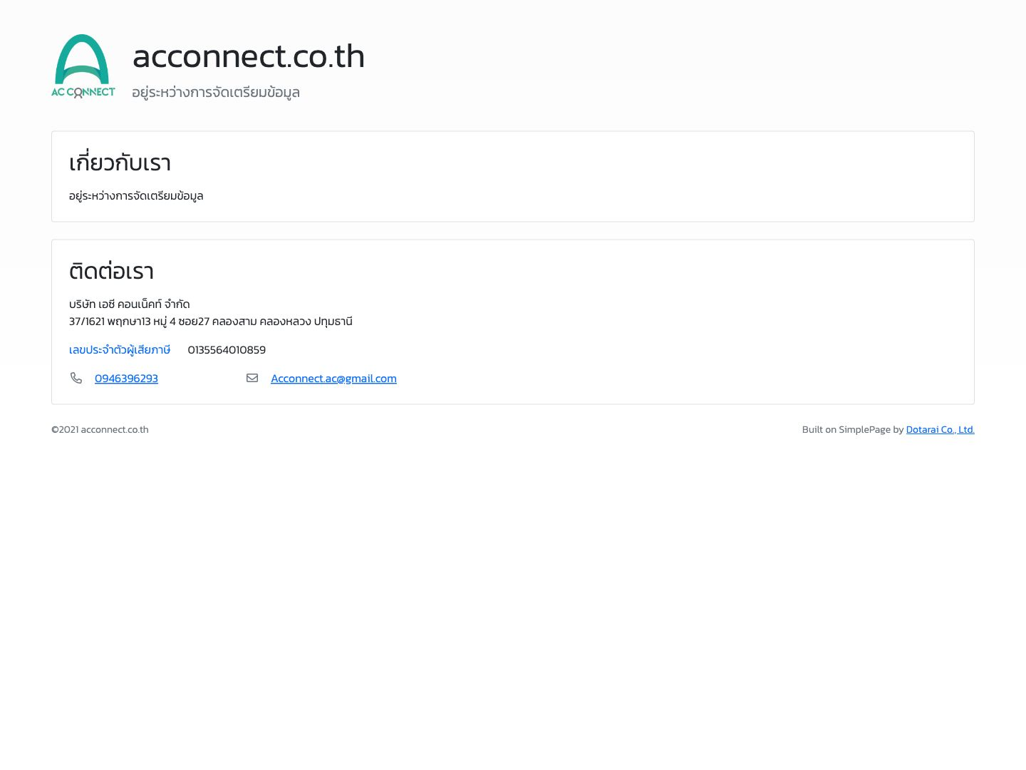 acconnect.co.th