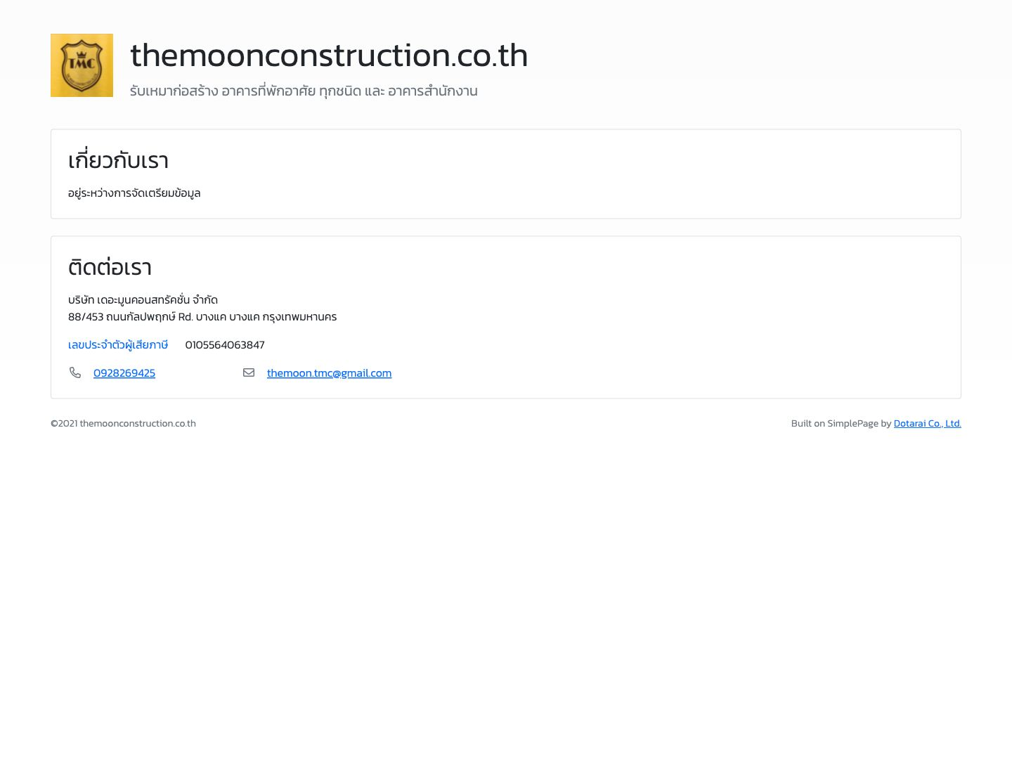 themoonconstruction.co.th