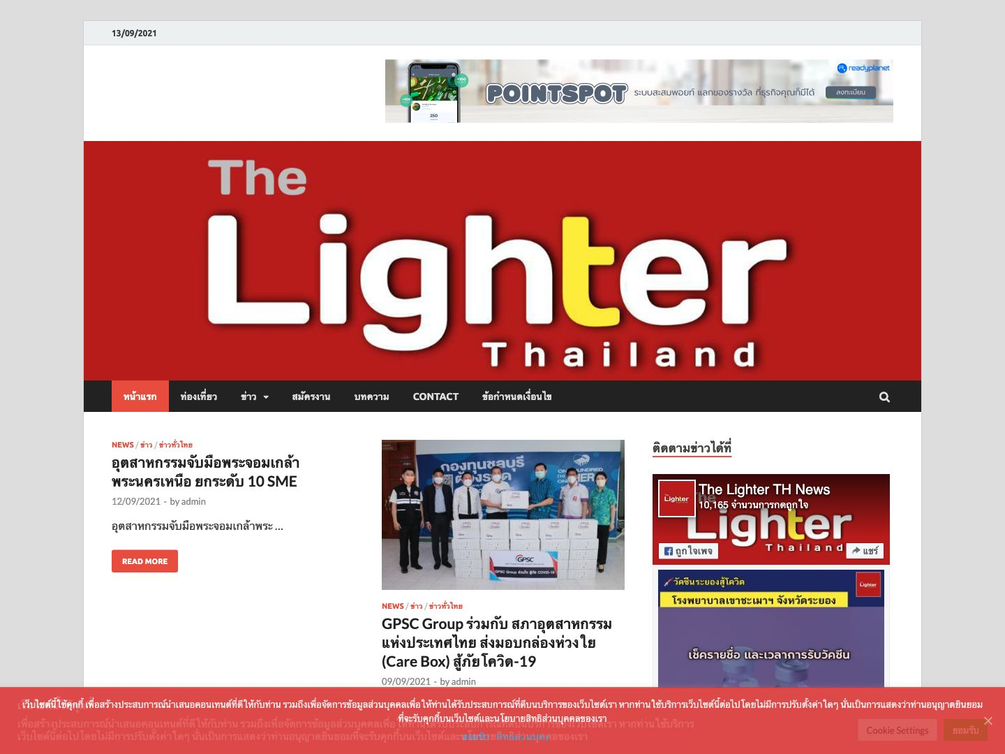 thelighterthailand.online.th